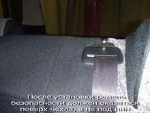 УВЕЛИЧИТЬ--после установки ремень безопасности оказался поверх чехла, а не под ним